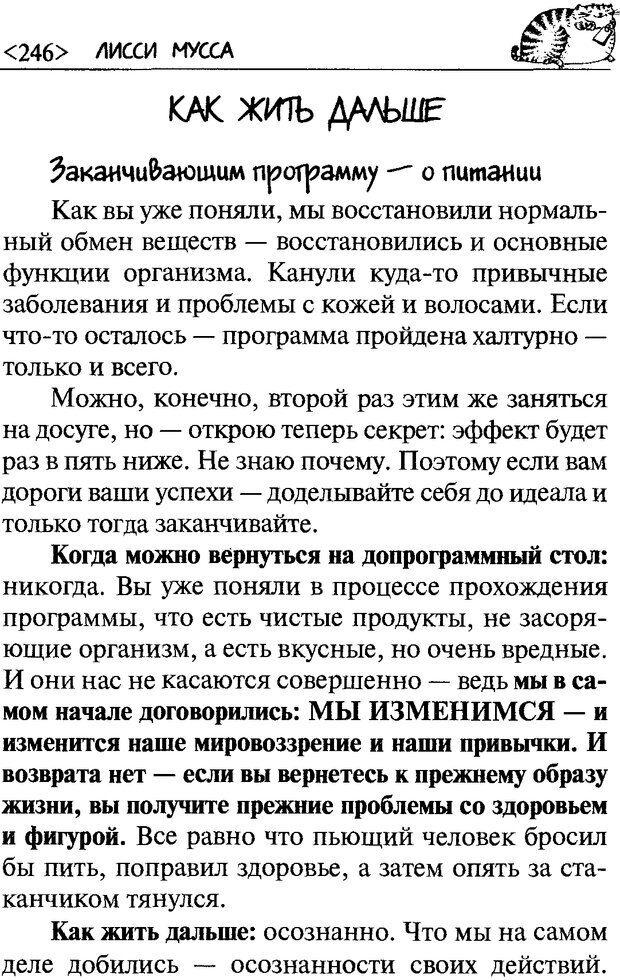 DJVU. 50 шагов к стройности. Чернакова З. В. Страница 243. Читать онлайн