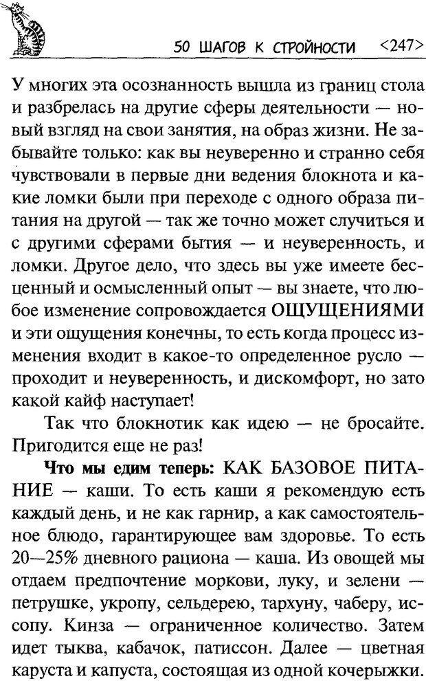 DJVU. 50 шагов к стройности. Чернакова З. В. Страница 244. Читать онлайн