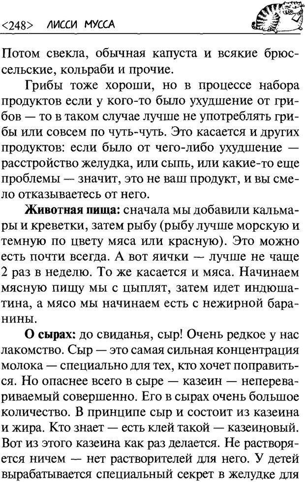 DJVU. 50 шагов к стройности. Чернакова З. В. Страница 245. Читать онлайн
