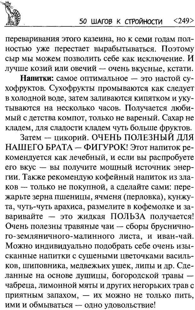 DJVU. 50 шагов к стройности. Чернакова З. В. Страница 246. Читать онлайн
