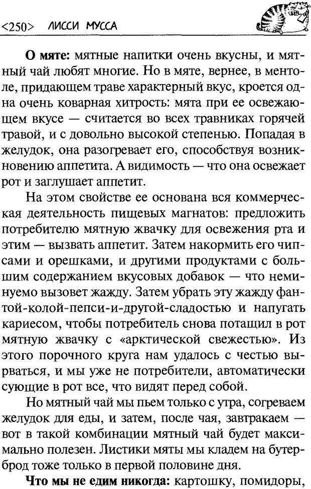 DJVU. 50 шагов к стройности. Чернакова З. В. Страница 247. Читать онлайн