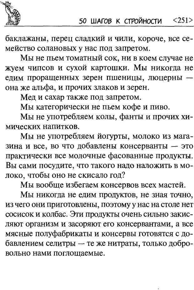 DJVU. 50 шагов к стройности. Чернакова З. В. Страница 248. Читать онлайн