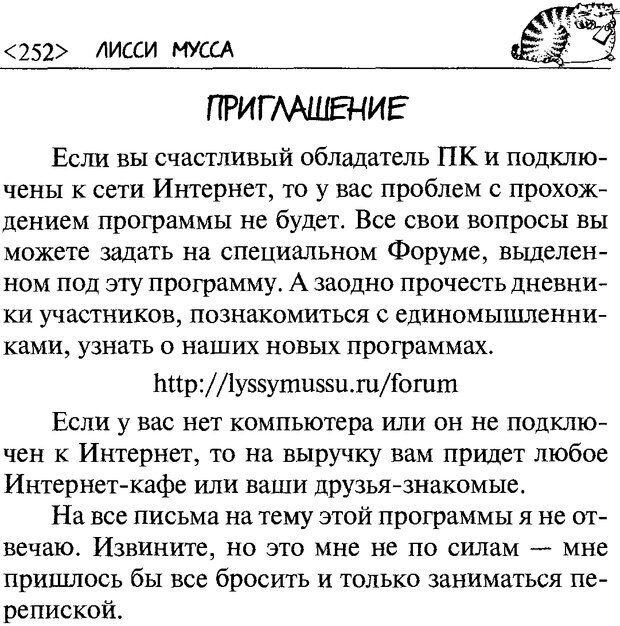 DJVU. 50 шагов к стройности. Чернакова З. В. Страница 249. Читать онлайн