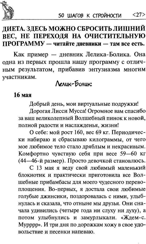 DJVU. 50 шагов к стройности. Чернакова З. В. Страница 25. Читать онлайн