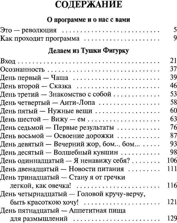 DJVU. 50 шагов к стройности. Чернакова З. В. Страница 250. Читать онлайн