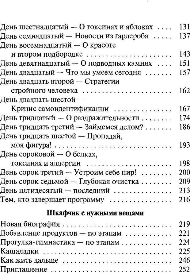 DJVU. 50 шагов к стройности. Чернакова З. В. Страница 251. Читать онлайн