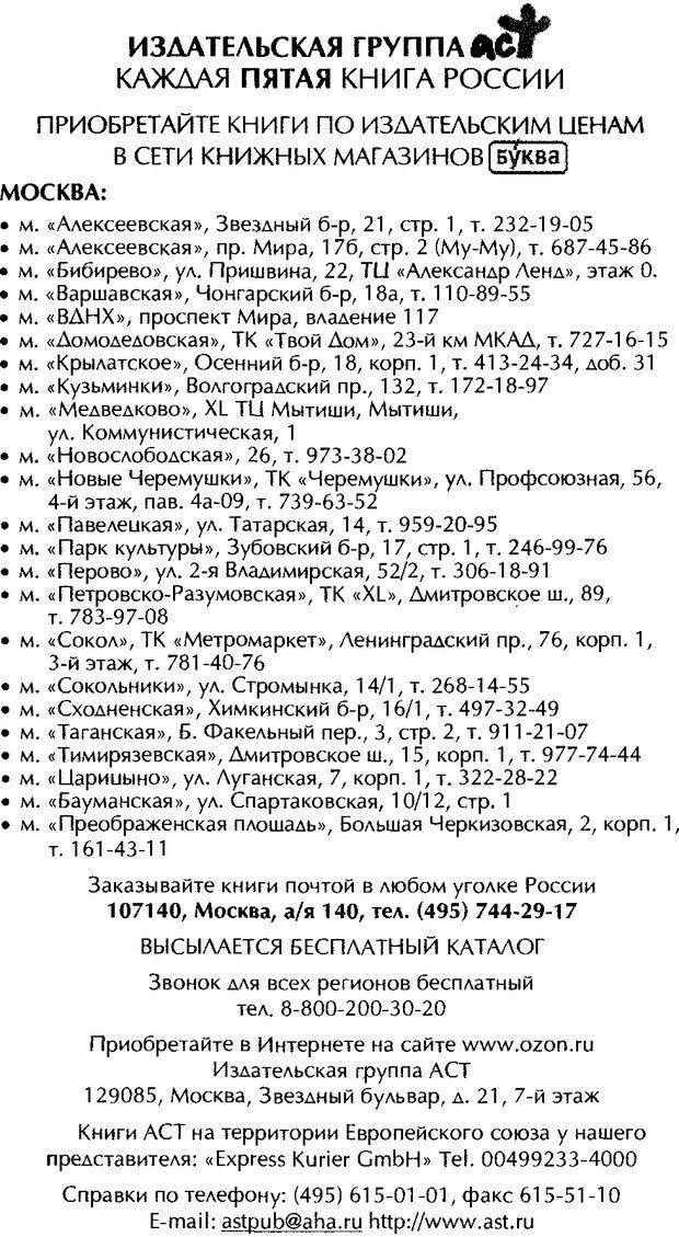 DJVU. 50 шагов к стройности. Чернакова З. В. Страница 252. Читать онлайн