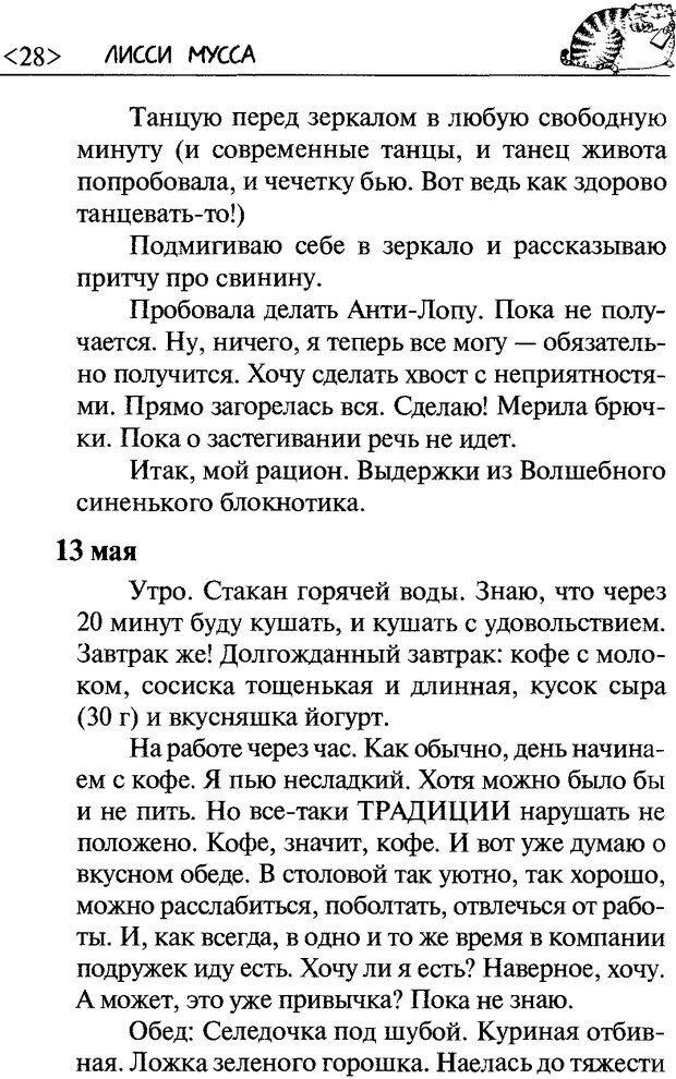DJVU. 50 шагов к стройности. Чернакова З. В. Страница 26. Читать онлайн