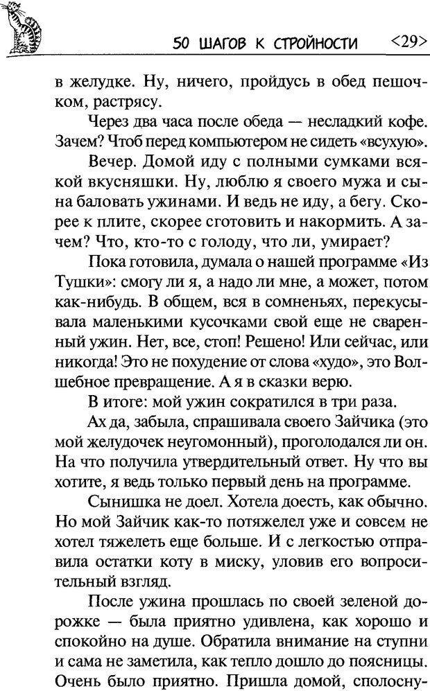 DJVU. 50 шагов к стройности. Чернакова З. В. Страница 27. Читать онлайн