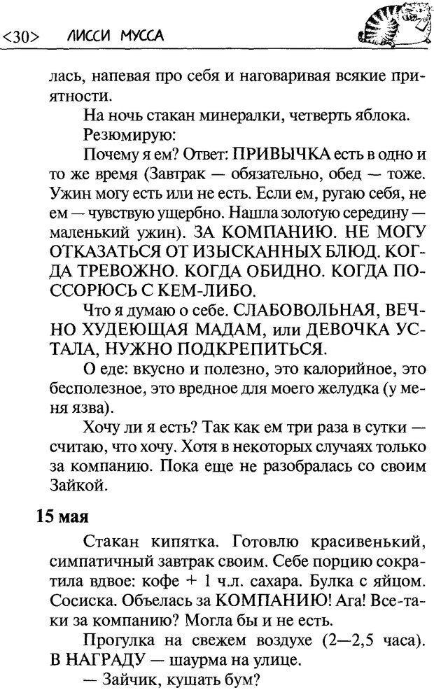 DJVU. 50 шагов к стройности. Чернакова З. В. Страница 28. Читать онлайн