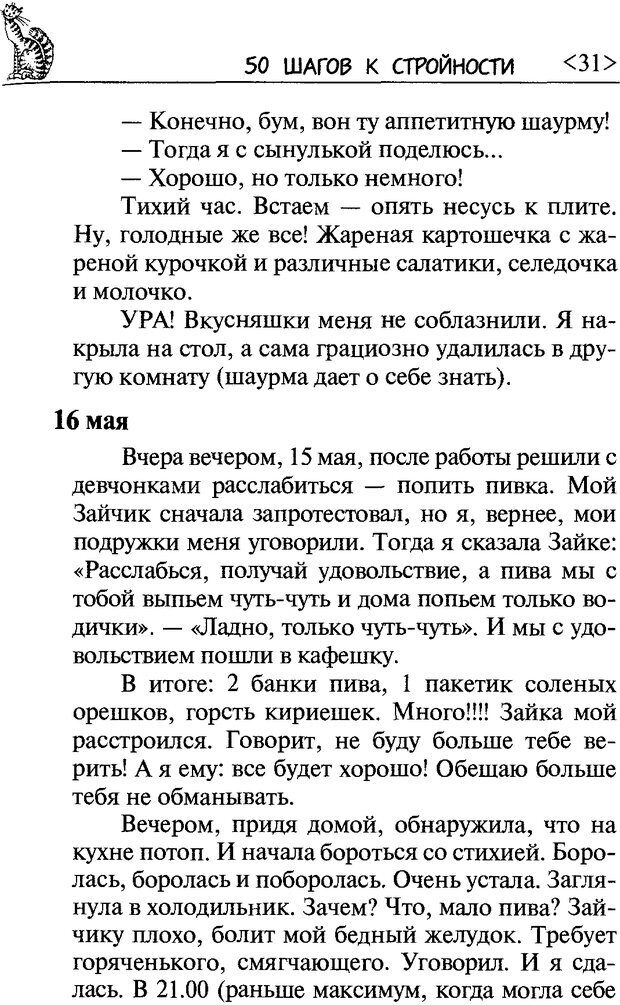 DJVU. 50 шагов к стройности. Чернакова З. В. Страница 29. Читать онлайн