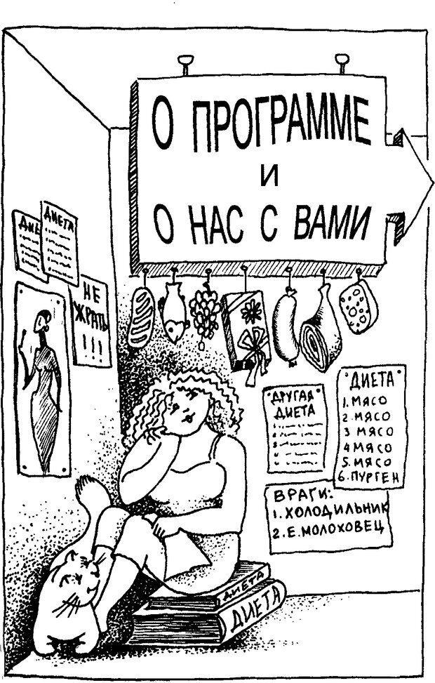 DJVU. 50 шагов к стройности. Чернакова З. В. Страница 3. Читать онлайн