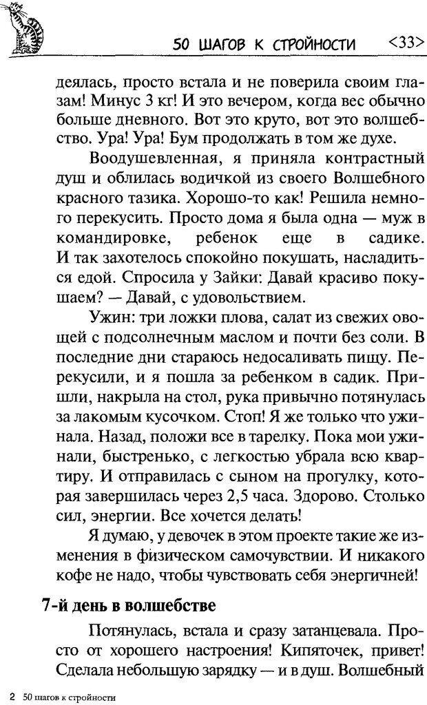 DJVU. 50 шагов к стройности. Чернакова З. В. Страница 31. Читать онлайн