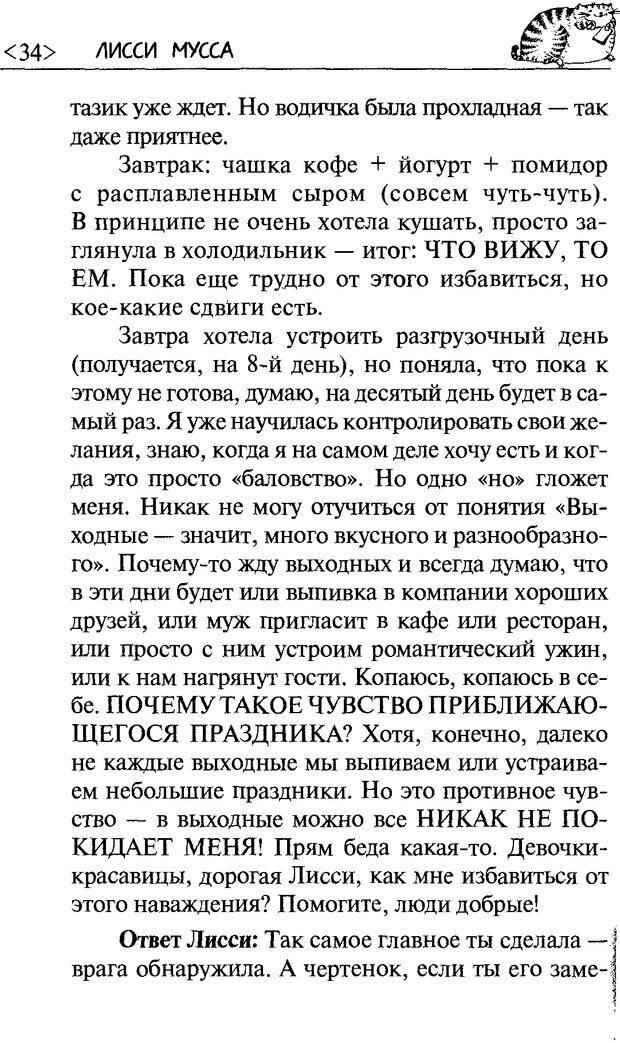 DJVU. 50 шагов к стройности. Чернакова З. В. Страница 32. Читать онлайн