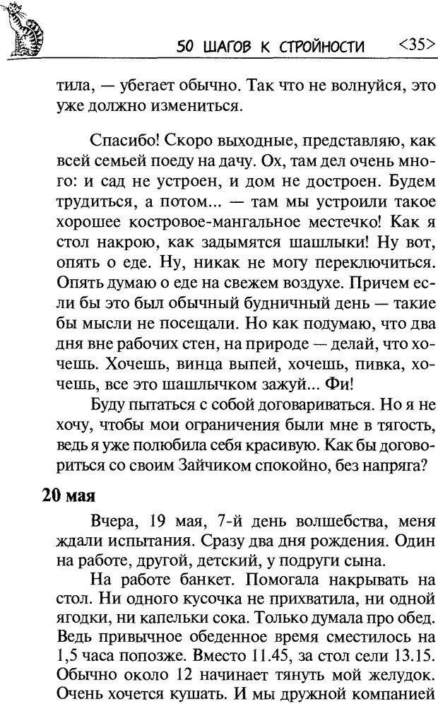 DJVU. 50 шагов к стройности. Чернакова З. В. Страница 33. Читать онлайн