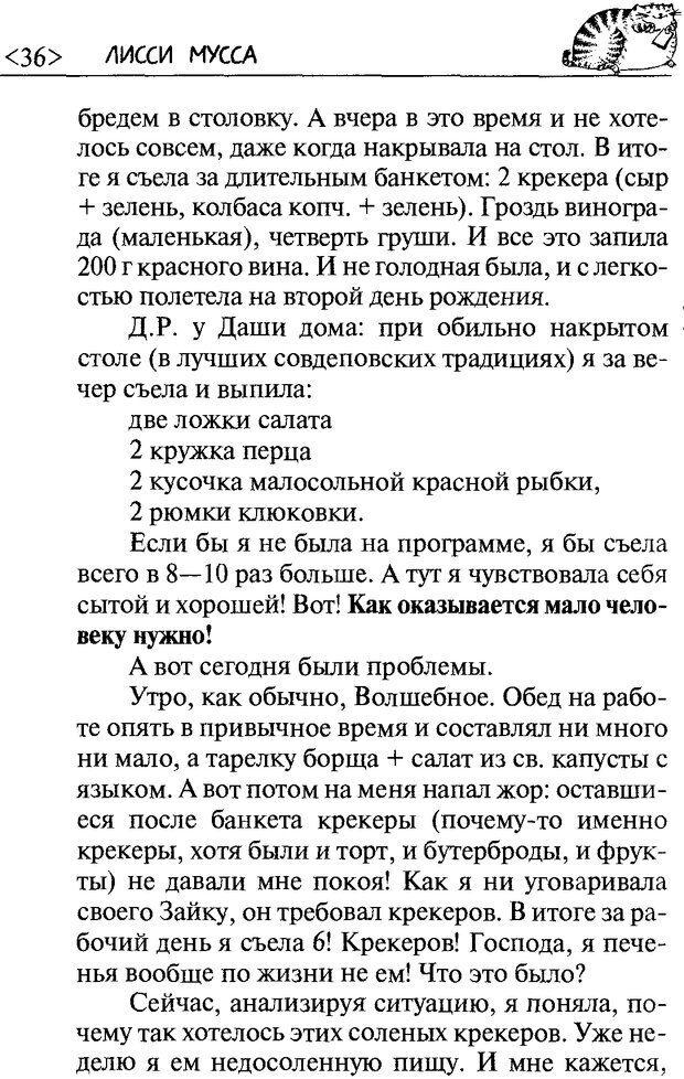DJVU. 50 шагов к стройности. Чернакова З. В. Страница 34. Читать онлайн