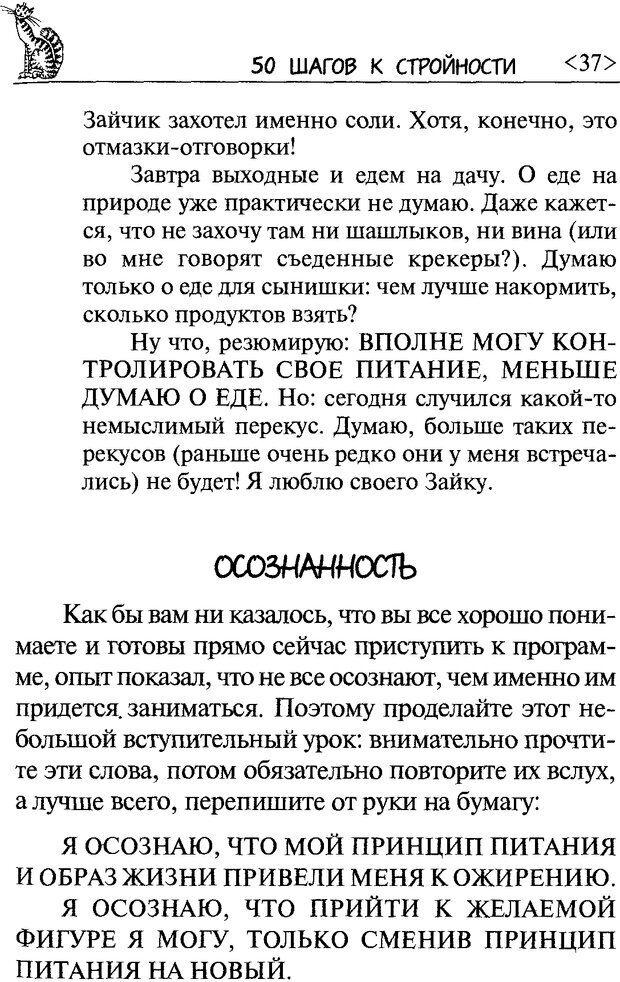 DJVU. 50 шагов к стройности. Чернакова З. В. Страница 35. Читать онлайн