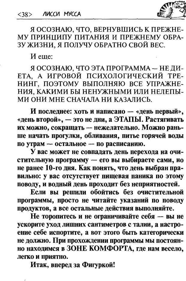 DJVU. 50 шагов к стройности. Чернакова З. В. Страница 36. Читать онлайн