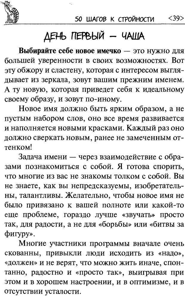 DJVU. 50 шагов к стройности. Чернакова З. В. Страница 37. Читать онлайн