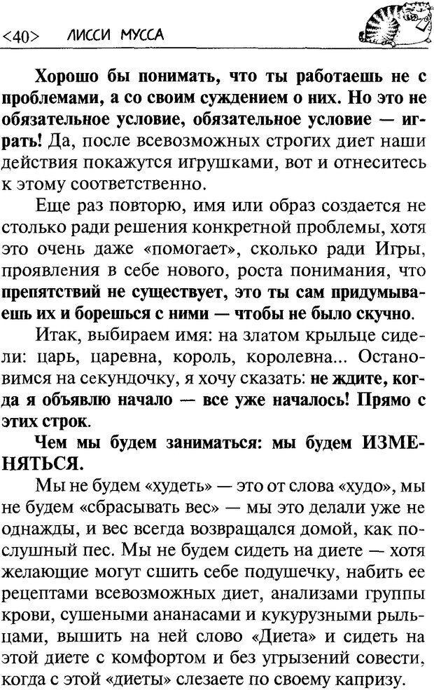 DJVU. 50 шагов к стройности. Чернакова З. В. Страница 38. Читать онлайн