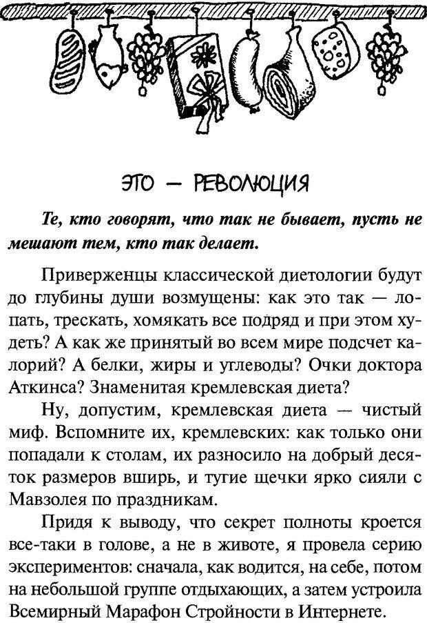 DJVU. 50 шагов к стройности. Чернакова З. В. Страница 4. Читать онлайн