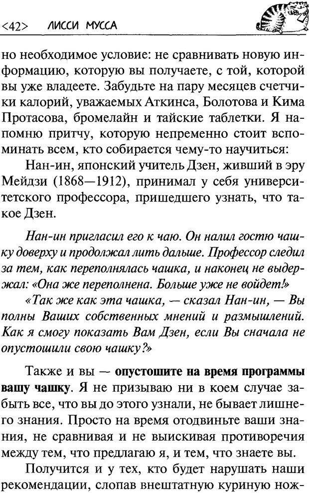 DJVU. 50 шагов к стройности. Чернакова З. В. Страница 40. Читать онлайн