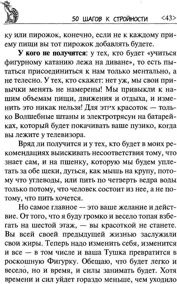 DJVU. 50 шагов к стройности. Чернакова З. В. Страница 41. Читать онлайн