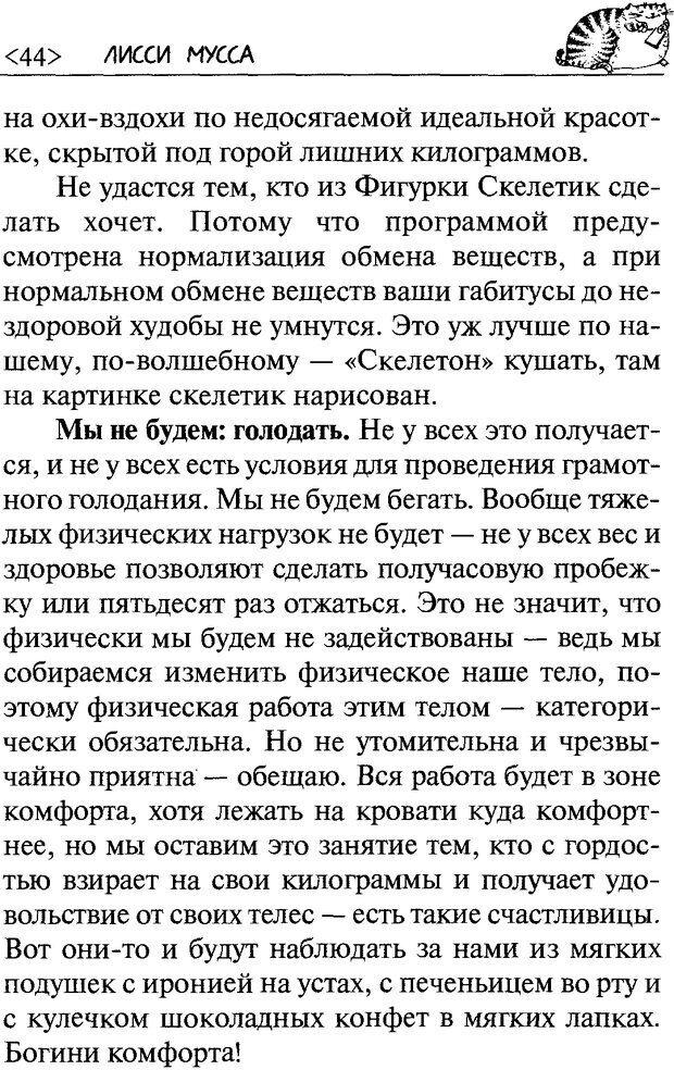 DJVU. 50 шагов к стройности. Чернакова З. В. Страница 42. Читать онлайн