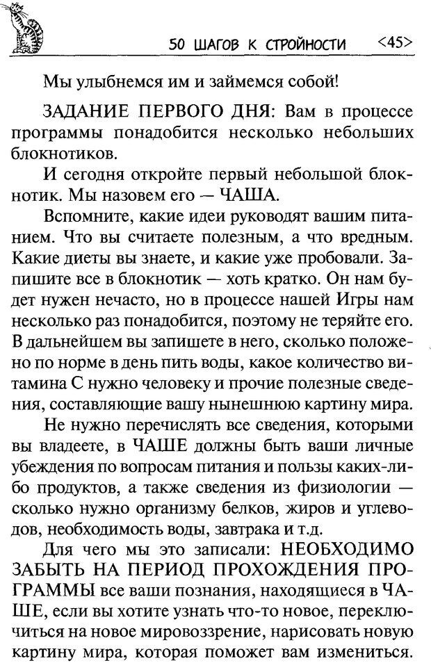 DJVU. 50 шагов к стройности. Чернакова З. В. Страница 43. Читать онлайн