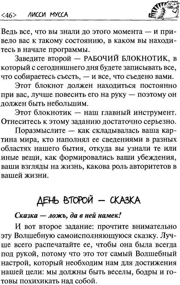 DJVU. 50 шагов к стройности. Чернакова З. В. Страница 44. Читать онлайн