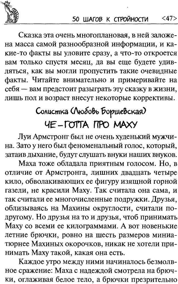 DJVU. 50 шагов к стройности. Чернакова З. В. Страница 45. Читать онлайн