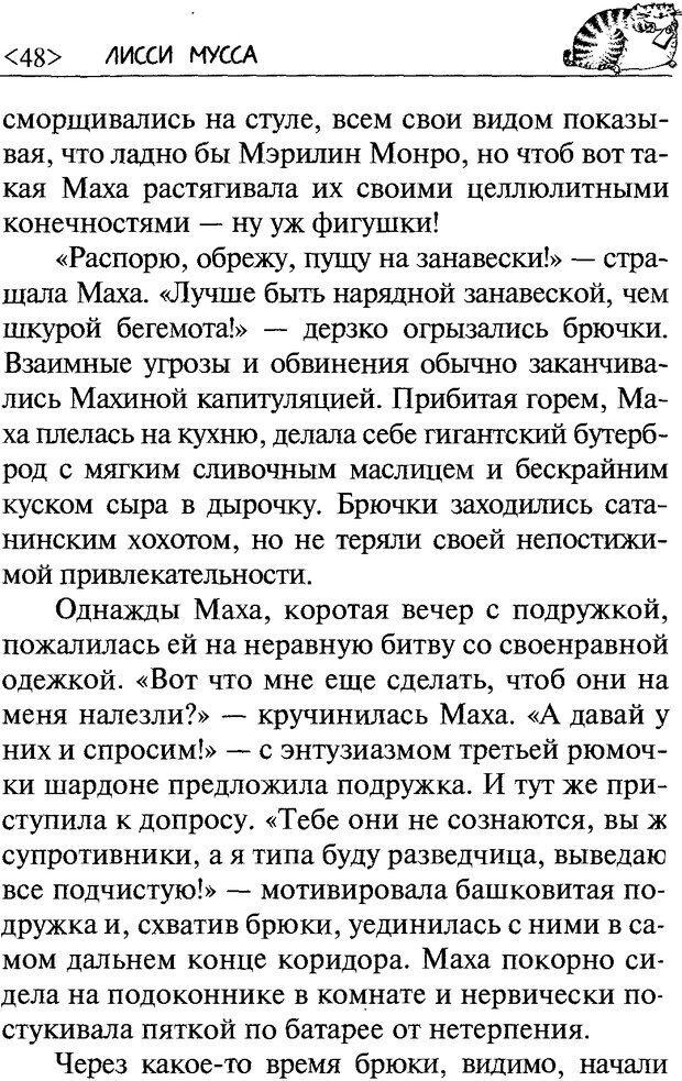 DJVU. 50 шагов к стройности. Чернакова З. В. Страница 46. Читать онлайн