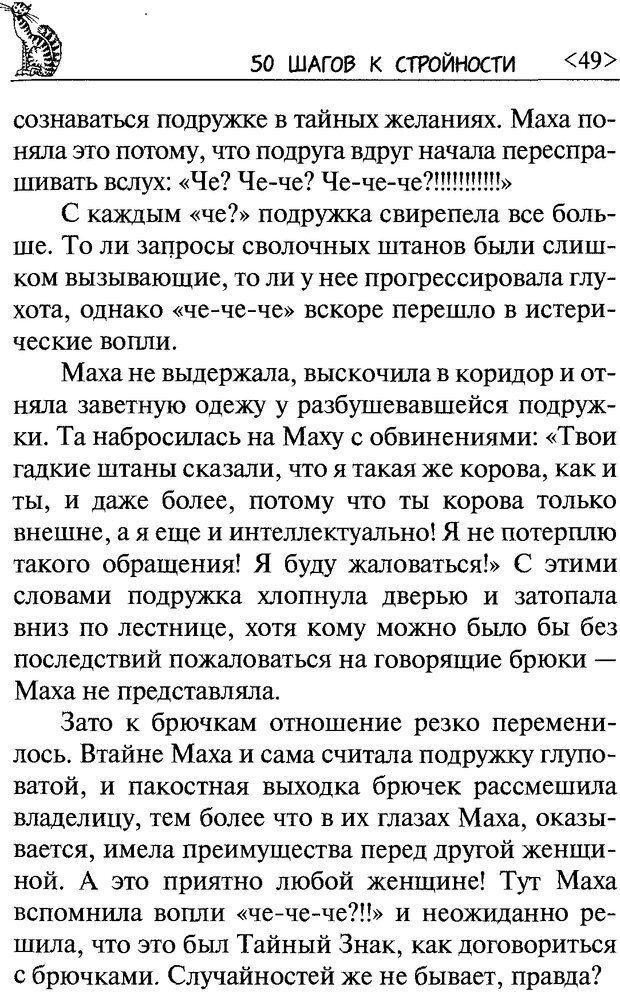 DJVU. 50 шагов к стройности. Чернакова З. В. Страница 47. Читать онлайн