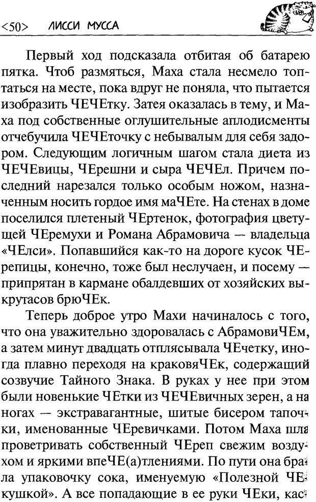 DJVU. 50 шагов к стройности. Чернакова З. В. Страница 48. Читать онлайн