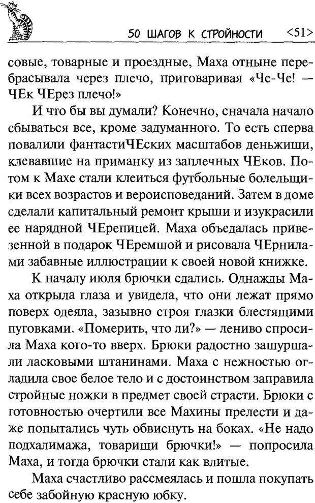 DJVU. 50 шагов к стройности. Чернакова З. В. Страница 49. Читать онлайн