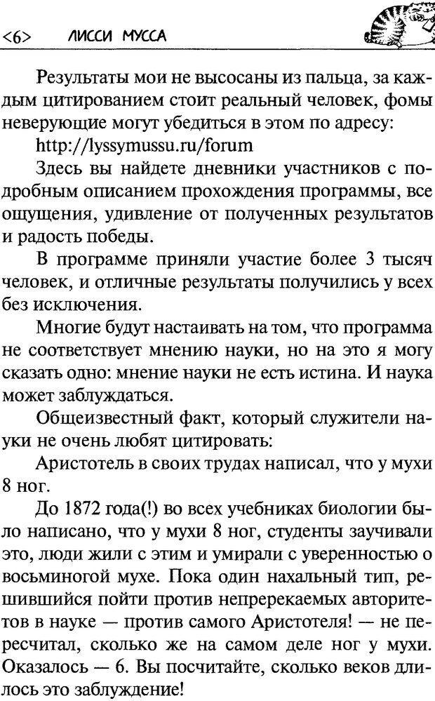 DJVU. 50 шагов к стройности. Чернакова З. В. Страница 5. Читать онлайн