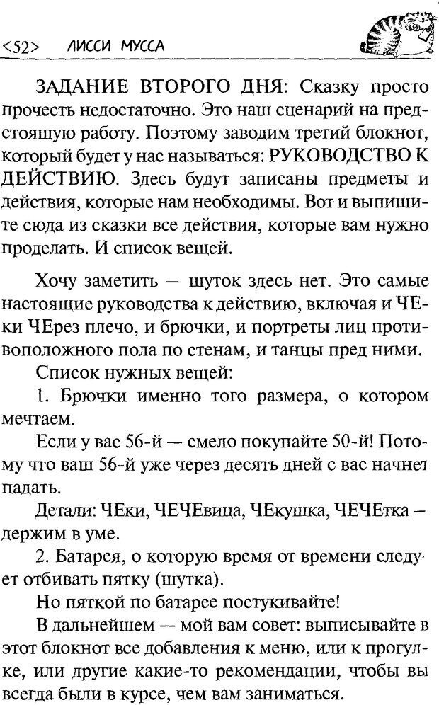 DJVU. 50 шагов к стройности. Чернакова З. В. Страница 50. Читать онлайн