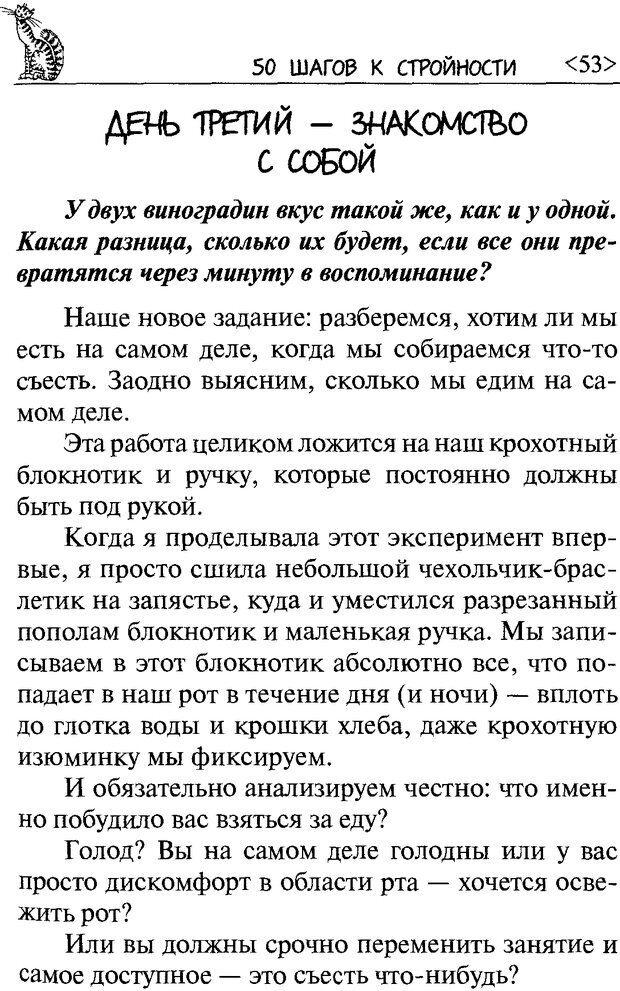 DJVU. 50 шагов к стройности. Чернакова З. В. Страница 51. Читать онлайн