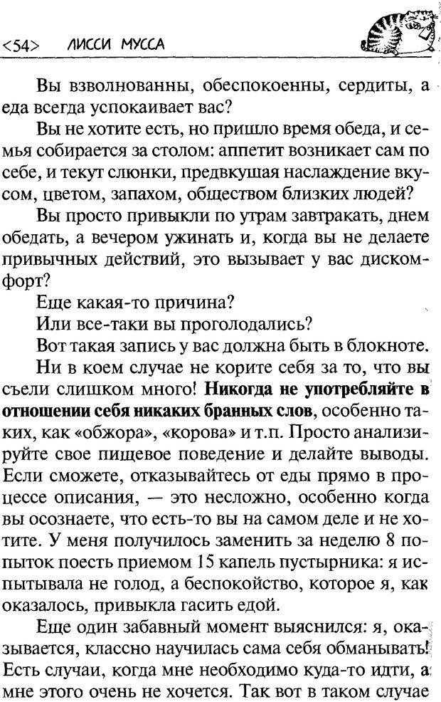 DJVU. 50 шагов к стройности. Чернакова З. В. Страница 52. Читать онлайн