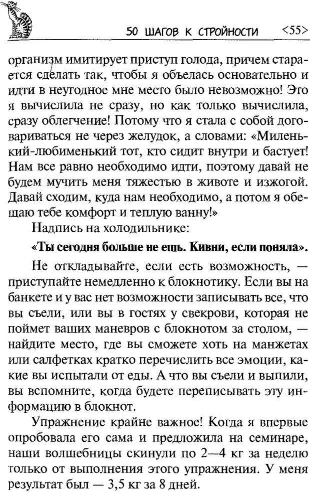 DJVU. 50 шагов к стройности. Чернакова З. В. Страница 53. Читать онлайн