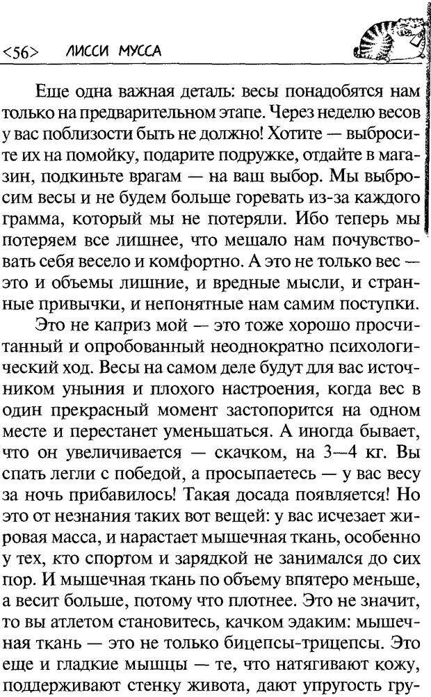 DJVU. 50 шагов к стройности. Чернакова З. В. Страница 54. Читать онлайн