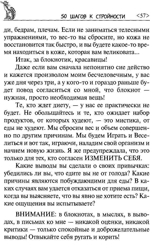 DJVU. 50 шагов к стройности. Чернакова З. В. Страница 55. Читать онлайн