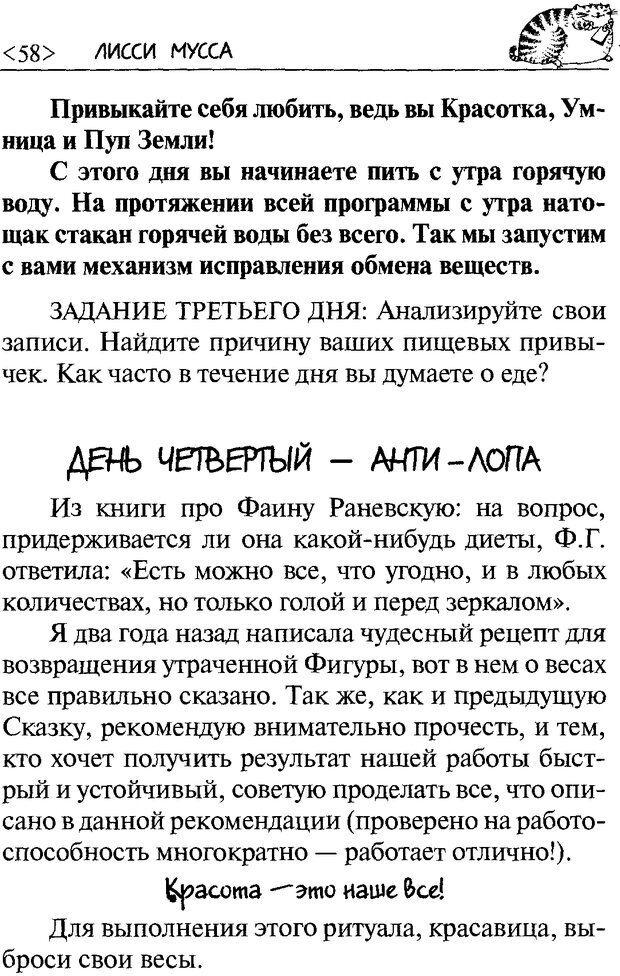 DJVU. 50 шагов к стройности. Чернакова З. В. Страница 56. Читать онлайн