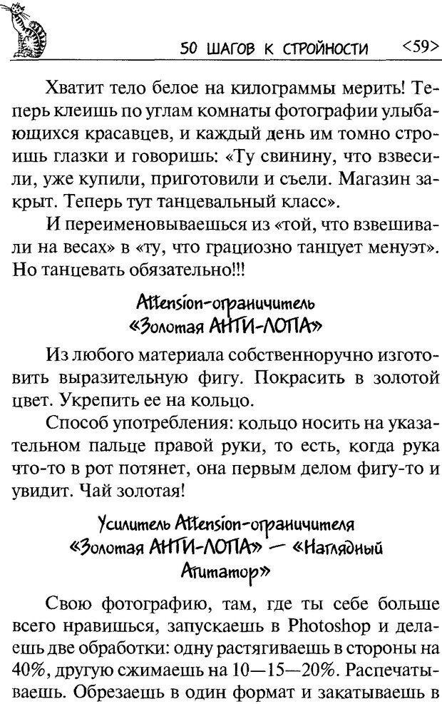 DJVU. 50 шагов к стройности. Чернакова З. В. Страница 57. Читать онлайн