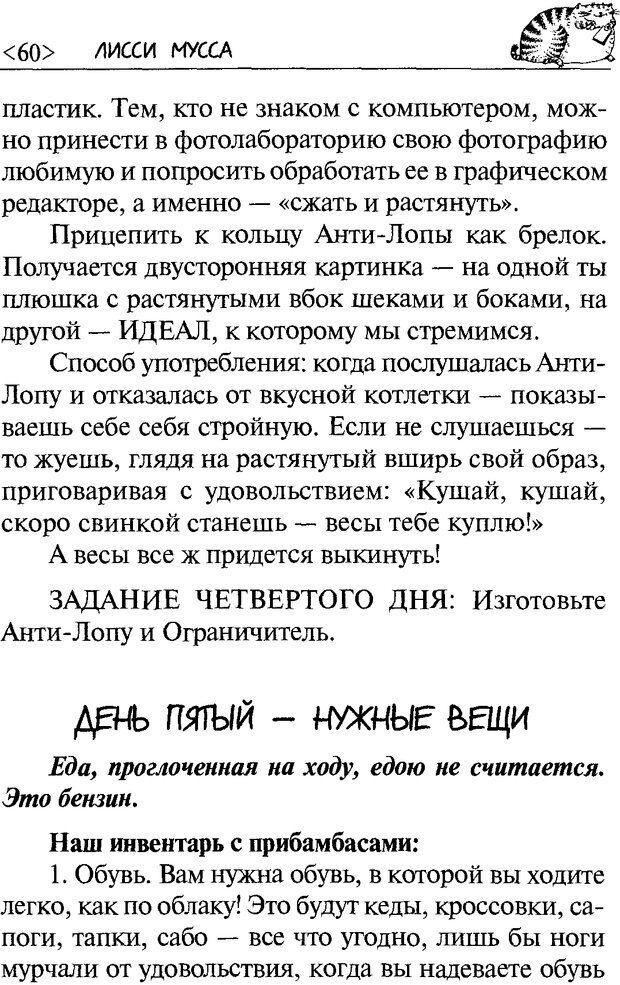 DJVU. 50 шагов к стройности. Чернакова З. В. Страница 58. Читать онлайн