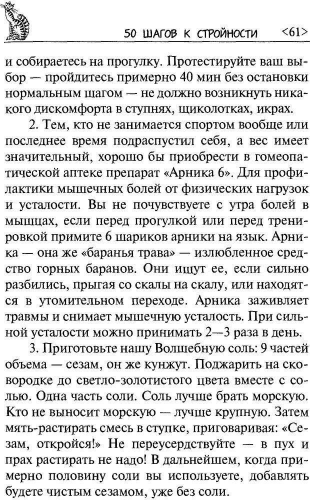 DJVU. 50 шагов к стройности. Чернакова З. В. Страница 59. Читать онлайн