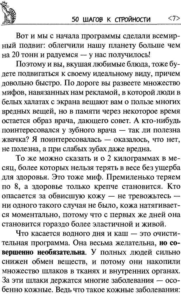 DJVU. 50 шагов к стройности. Чернакова З. В. Страница 6. Читать онлайн