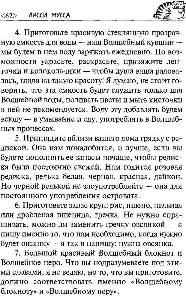 DJVU. 50 шагов к стройности. Чернакова З. В. Страница 60. Читать онлайн