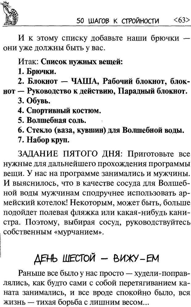 DJVU. 50 шагов к стройности. Чернакова З. В. Страница 61. Читать онлайн