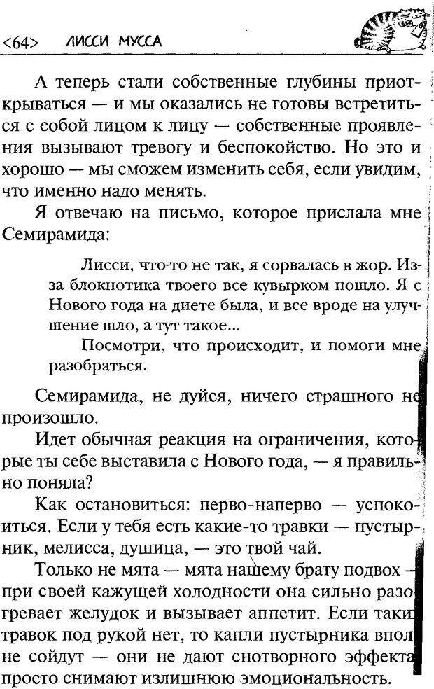 DJVU. 50 шагов к стройности. Чернакова З. В. Страница 62. Читать онлайн